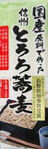 桝田屋 国産原料で作った 信州とろろ蕎麦  200g 15個セット(4902723012857-15)