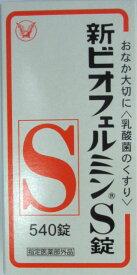 新ビオフェルミンS錠 540錠【指定医薬部外品】 4987306054790