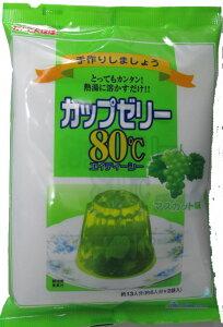 かんてんぱぱ カップゼリーエイティーシー マスカット味 200グラム(100グラム×2袋)(約6人分×2袋入り)(4901138882895)