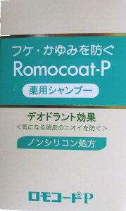 【医薬部外品】全薬工業 薬用シャンプー ロモコートP 180ml5個セット(4987305040114-5)