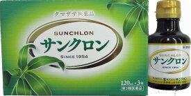 【第3類医薬品】 サンクロン 3本入り(120ml×3 )(4930215396130)