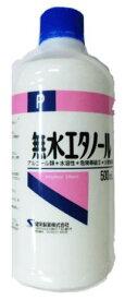 健栄製薬  無水エタノール  500ml5本セット(4987286407616-5)