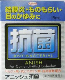 【第2類医薬品】Kowa アニッシュ抗菌目薬 15ml(4987116906968)