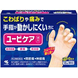 ユービケア 18包 3個 第2類医薬品 小林製薬 (4987072053911-3)