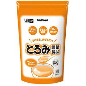 とろみ調整食品(600g)3個 サラヤ (4973512580291-3)