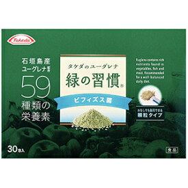 緑の習慣 ビフィズス菌(30包入)3個 タケダのユーグレナ (4987910000060-3)
