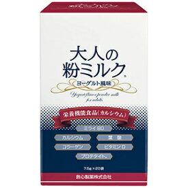 大人の粉ミルク(7.5g×20袋)3個 救心製薬 (4987061083790-3)