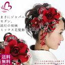 【クーポンで10%OFF】【送料無料】【成人式 髪飾り 花かんざしセット】髪飾り 2点セット 赤 真紅【成人式 振袖 七五…