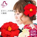 【クーポンで10%OFF】髪飾り 椿 赤 成人式の振袖に ちりめん花かんざし 椿の髪飾り 卒業式の袴や結婚式の和装・着物にも