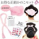 メール便【送料無料】七五三 髪飾り ちんころ房付と結綿かのこセット ピンク 日本髪 正絹 日本製 絞り かんざし【結び…