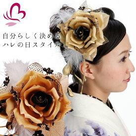 【振袖 髪飾り 成人式】 ゴールド 金色 バラ 大きい 花かんざし 【卒業式の袴 和装の結婚式 七五三や浴衣、着物に】