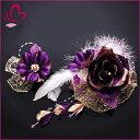 【クーポンで10%OFF】【成人式 振袖 髪飾り】 花かんざし2点セット 紫 大きい 【卒業式の袴 和装の結婚式 七五三や浴…