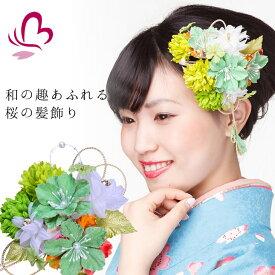 【髪飾り 成人式 振り袖】 花かんざし2点セット 緑 グリーン 【卒業式の袴 和装の結婚式 七五三や浴衣、着物に】