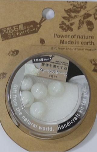 天然石やさんのパワーストーン ムーンストーン 10mm 3個入り 恋愛運 【KN】
