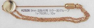 ミユキ ピンブローチ 9mm 皿貼り付け用 K2526 【KN】【MI】 ブローチ金具