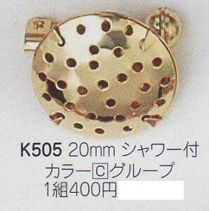 ミユキ ブローチピン 20mm シャワー付 K505 【KN】【MI】 ブローチ金具