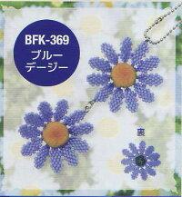 フラワーモチーフキットパブルーデージーBFK-369☆ミユキ
