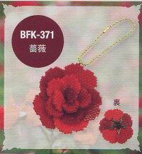 フラワーモチーフキット薔薇BFK-371ミユキ