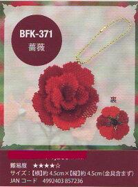 ミユキフラワーモチーフキット薔薇BFK-371【KY】