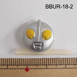 【在庫限り】 ウルトラマンボタン 18mm BBUR-18-2 【RN】3F ウルトラヒーロー