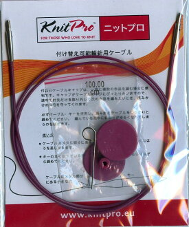 ☆ NetPro-move the wheel for needle cable 100 cm for 10503