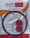 ニットプロ 付け替え式 輪針用ケーブル 120cm用 10504 【KN】 編み物 手あみ