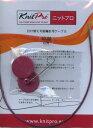 ニットプロ 付け替え式 輪針用ケーブル 40cm用 10500 【KN】 編み物 手あみ