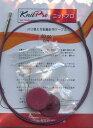ニットプロ 付け替え式 輪針用ケーブル 80cm用 10502 【KN】 編み物 手あみ