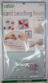 カード型 ビーズ織り機 58-621 クロバー 【KY】