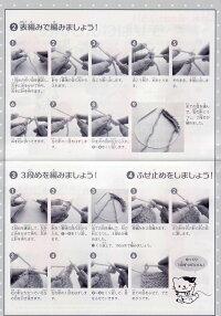 マナちゃんといっしょ!あんしんわばり10号〜8mmハマナカ