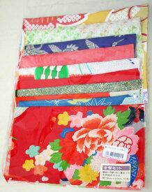 地球屋 絹ハギレセット 約15×20cm 10枚入り 色取り混ぜセット 【KY】 つるし飾り パーツ 手作り