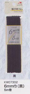 KA帽子ゴム6mm巾5m巻黒kw07302金天馬