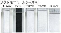 ソフト織ゴム25mm巾白・黒金天馬2K
