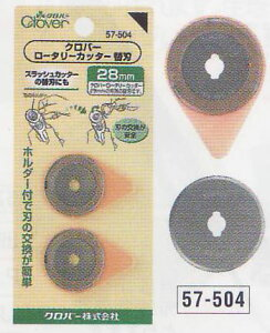 ロータリーカッター 替刃 28mm 57-504 クロバー 【KY】 2枚入 替え刃