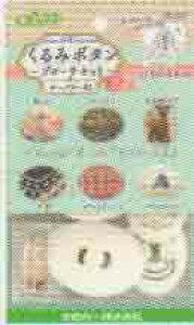 くるみボタン ブローチセット オーバル45・2個入り 58-652 クロバー 【KY】