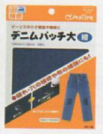 デニムパッチ(紺)大 clo68-146 クロバー ソーメニュー 【KY】