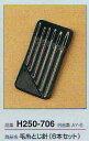 毛糸とじ針(6本セット) ハマナカH250-706