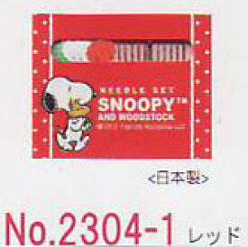 スヌーピー ニードルセット(紙) 2304-1 レッド misasa ミササ ソーイング 【KY】