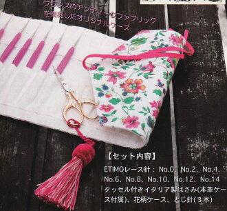 ☆ ETIMO Bouquet Lace lace needle set ETIM bouquet lace Tulip