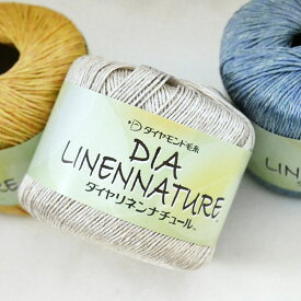 【新製品】 毛糸 ダイヤ リネンナチュール 【KY】 サマーヤーン 編み物 並太