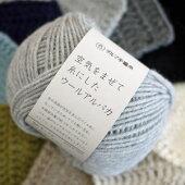 ☆限定特価!!空気をまぜて糸にしたウールアルパカダルマ秋冬毛糸毛糸編み物