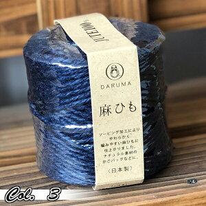 麻ひも (色) ダルマ 【KY】 サマーヤーン 春夏 毛糸 編み物 黄麻