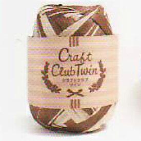 在庫限り クラフトクラブツイン ダルマ 【KN】サマーヤーン 毛糸 編み物 帽子 バッグ