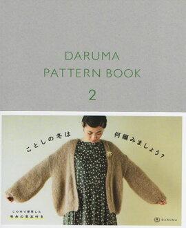 """DARUMA PATTERN BOOK 2""(達磨模式書籍2)橫田株式會社 ☆"