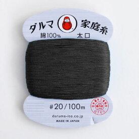 ダルマ 家庭糸 太口 基本色 手ぬい糸 #20 100m 【KN】 手縫い糸 20番 糸