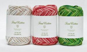 トラッドコットン 100 カラフル ダルマ春夏糸 2C 【KY】 サマーヤーン 編み物 並太 毛糸