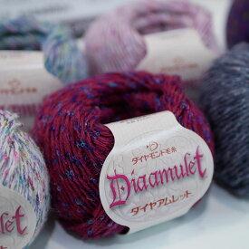 新製品 毛糸 ダイヤ アムレット ダイヤモンド毛糸 【KY】amulet 編み物 ファンシーヤーン 並太