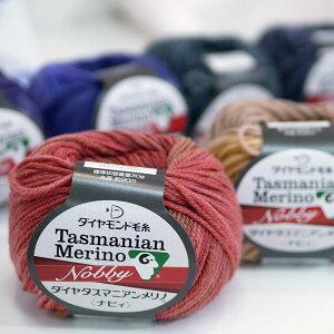 特価 ダイヤ タスマニアンメリノ ナビィ ダイヤモンド毛糸 3F 【KN】毛糸 Nobby 編み物 段染 グラデーションヤーン 並太