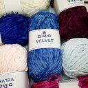 毛糸 DMC VELVET ディーエムシー ベルベット 100g巻 【KN】 超 極太 編み物 クッションカバー セーター