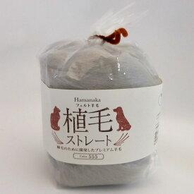 ハマナカ 植毛ストレート H440-005- 【KY】 リアル 羊毛フェルト
